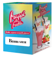 Плодово фрапе Ванилия Frappe alla frutta 10 х 25 гр.